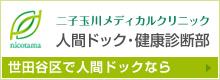 二子玉川メディカルクリニック 健康診断・人間ドック